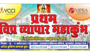 Vipra Chamber of Commerce and Industry Trade Fair 2021